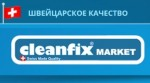 Cleanfix Швейцария уборочная техника